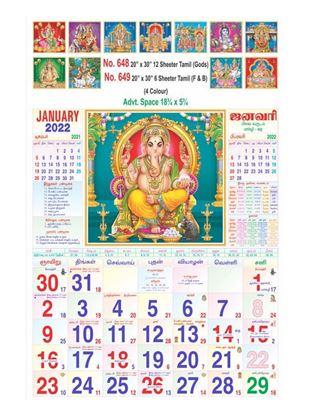 R648 Tamil Gods Monthly Calendar Print 2022