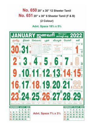 R650 Tamil  Monthly Calendar Print 2022