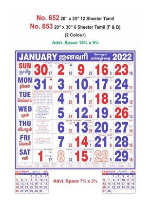 R652 Tamil  Monthly Calendar Print 2022