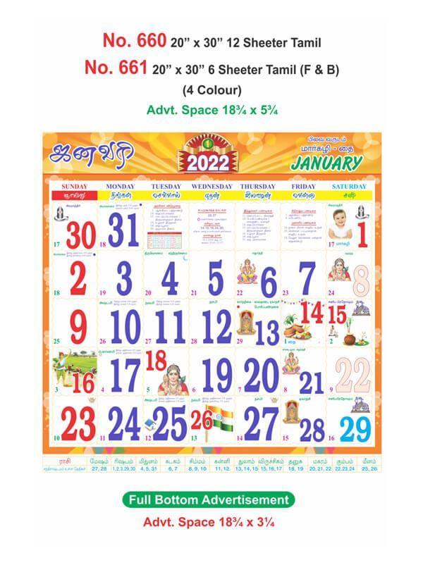 R660 Tamil  Monthly Calendar Print 2022