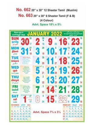 R662 Tamil Muslim Monthly Calendar Print 2022