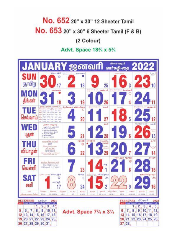 R653 Tamil (F&B) Monthly Calendar Print 2022