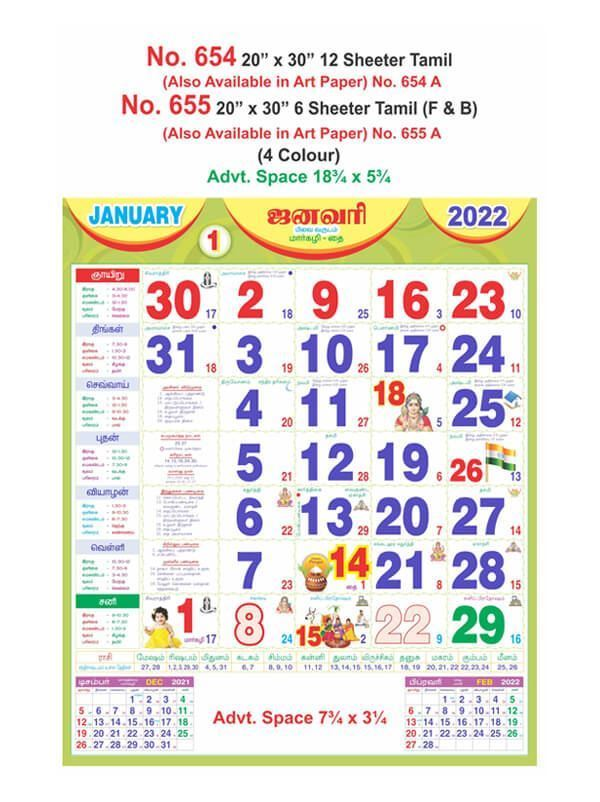 R655 Tamil (F&B) Monthly Calendar Print 2022