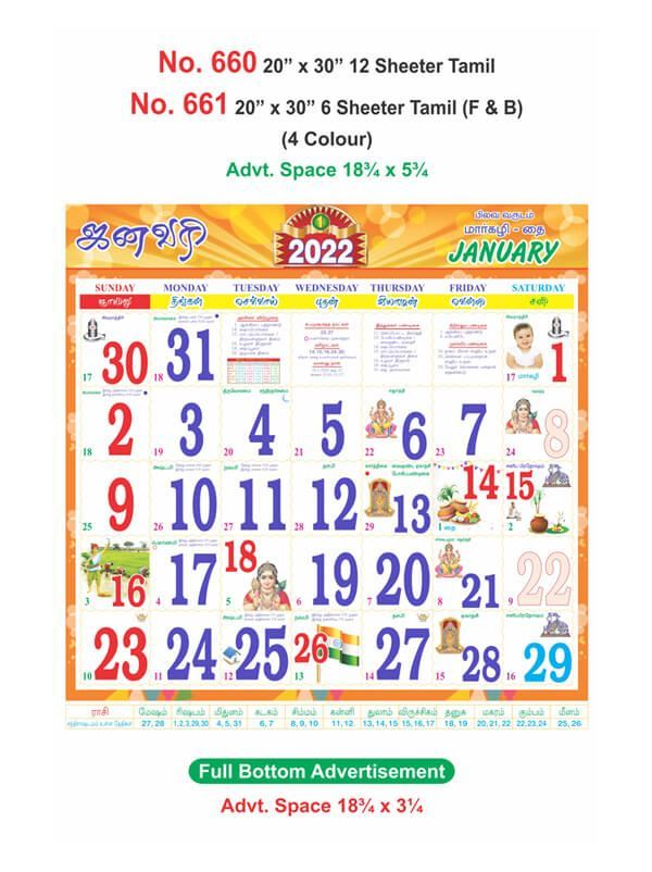 R661 Tamil (F&B) Monthly Calendar Print 2022