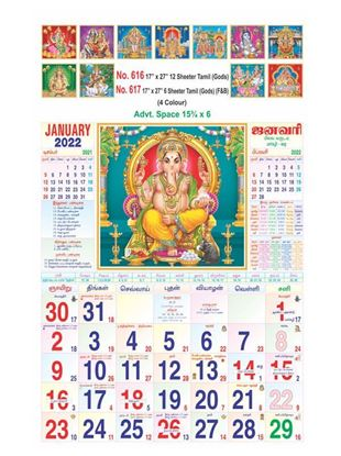 R616 Tamil Gods Monthly Calendar Print 2022