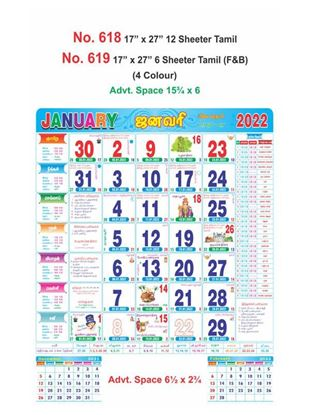 R619 Tamil (F&B) Monthly Calendar Print 2022