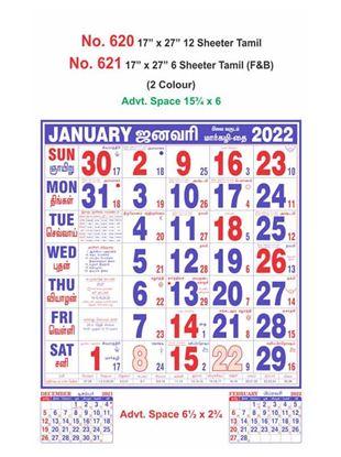 R621 Tamil (F&B) Monthly Calendar Print 2022