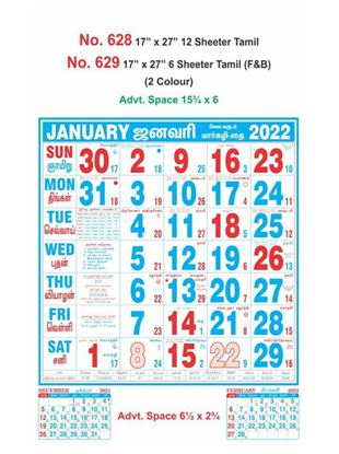 R629 Tamil (F&B) Monthly Calendar Print 2022