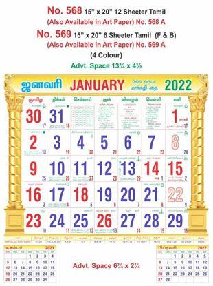 R568 Tamil Monthly Calendar Print 2022