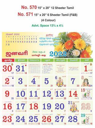 R570 Tamil(Flower) Monthly Calendar Print 2022