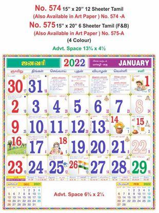 R574 Tamil Monthly Calendar Print 2022