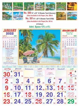 R580 Tamil (Scenery) Monthly Calendar Print 2022