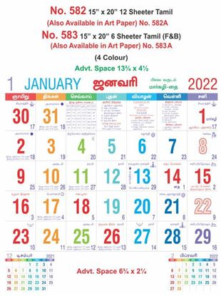 R582 Tamil  Monthly Calendar Print 2022