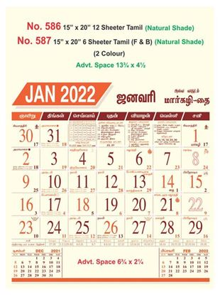 R586 Tamil (Natural Shade) Monthly Calendar Print 2022