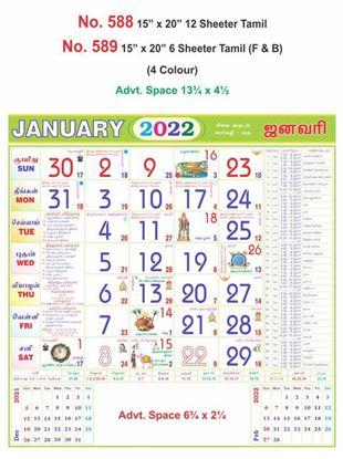 R588 Tamil  Monthly Calendar Print 2022