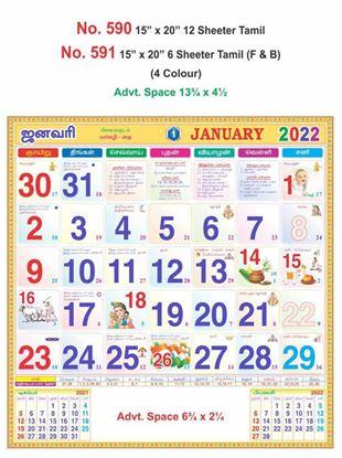 R590 Tamil  Monthly Calendar Print 2022