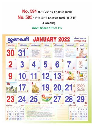R594 Tamil  Monthly Calendar Print 2022
