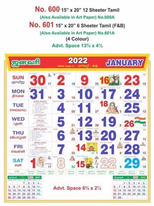 R600 Tamil  Monthly Calendar Print 2022