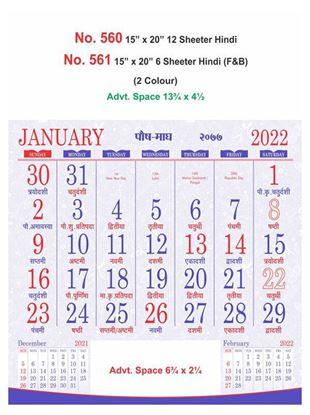 R561 Hindi(F&B) Monthly Calendar Print 2022