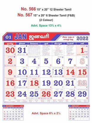 R567 Tamil(F&B) Monthly Calendar Print 2022