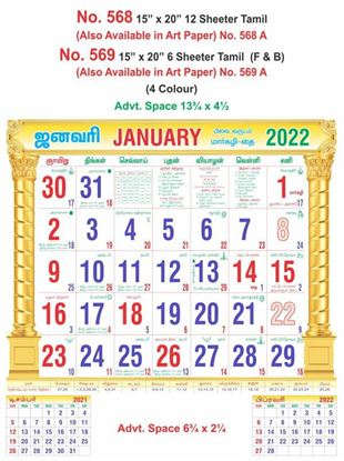 R569 Tamil(F&B) Monthly Calendar Print 2022