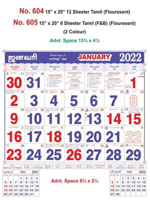 R605 Tamil (Flourescent)(F&B) Monthly Calendar Print 2022