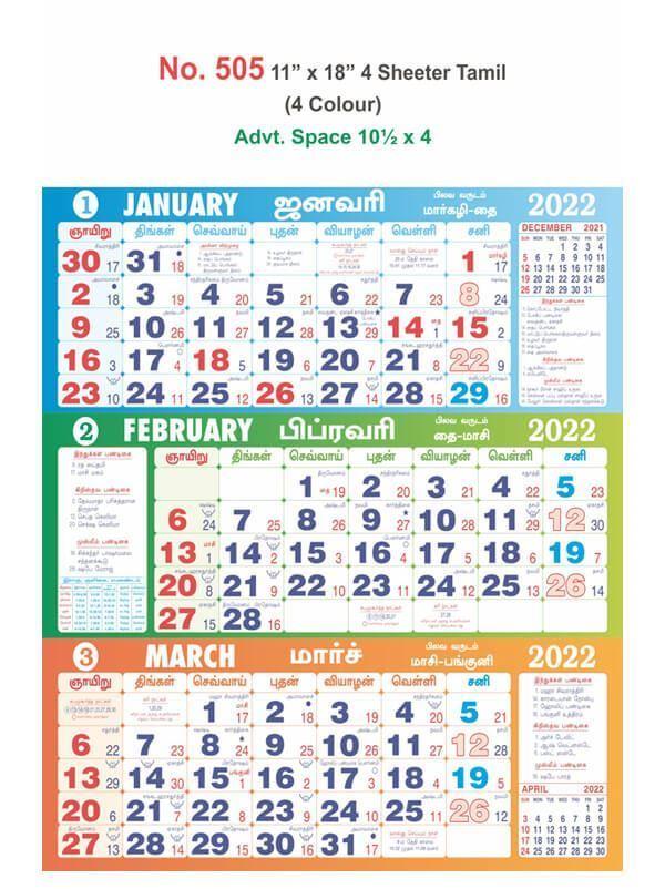 R505 Tamil 4 Sheeter  Monthly Calendar Print 2022