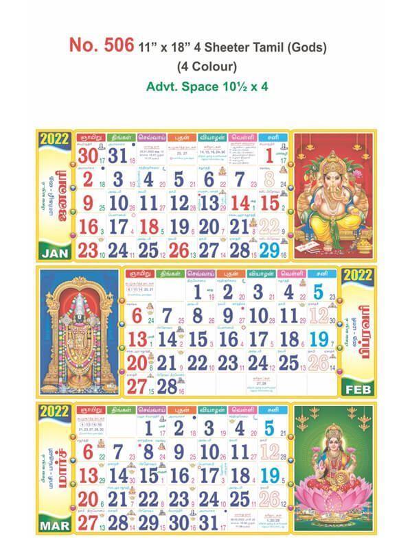 R506 Tamil Gods 4 Sheeter  Monthly Calendar Print 2022
