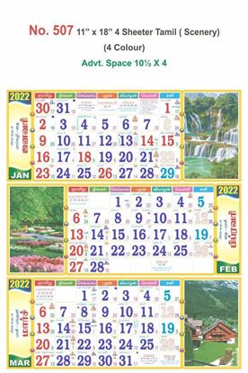 R507 Tamil Scenery 4 Sheeter  Monthly Calendar Print 2022