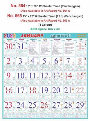 """15x20"""" Tamil(Panchangam) Monthly Calendar Print 2022"""