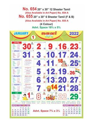 "20x30"" Tamil Monthly Calendar Print 2022"