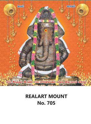 R705 Karpaga Vinayagar Daily Calendar Printing 2022