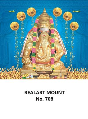 R708 Karpaga Vinayagar Daily Calendar Printing 2022