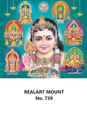 R739 All Murugan  Daily Calendar Printing 2022
