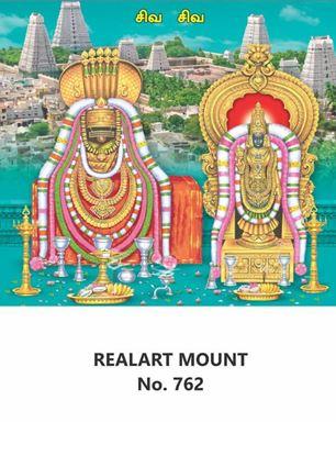R762 Lord balaji Daily Calendar Printing 2022