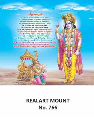 R766 Geetha Saram Daily Calendar Printing 2022
