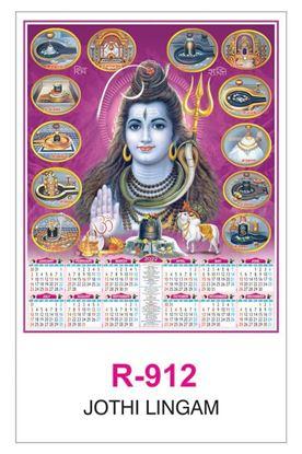 R912 Jothi Lingam RealArt Calendar Print 2022