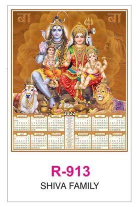 R913 Shiva Family RealArt Calendar Print 2022