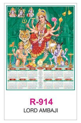 R914 Lord Ambaji RealArt Calendar Print 2022