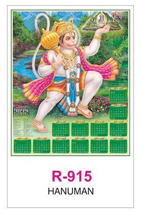 R915 Hanuman RealArt Calendar Print 2022