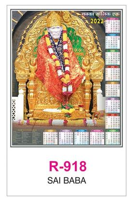 R918 Sai Baba  RealArt Calendar Print 2022
