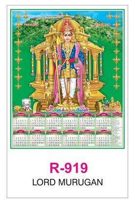 R919 Lord Murugan RealArt Calendar Print 2022