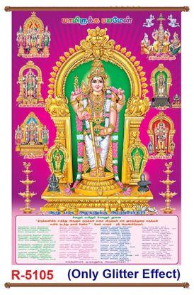 R5105 Murugan Jumbo Calendar Print 2022