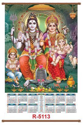 R5113 Sivan Family Jumbo Calendar Print 2022