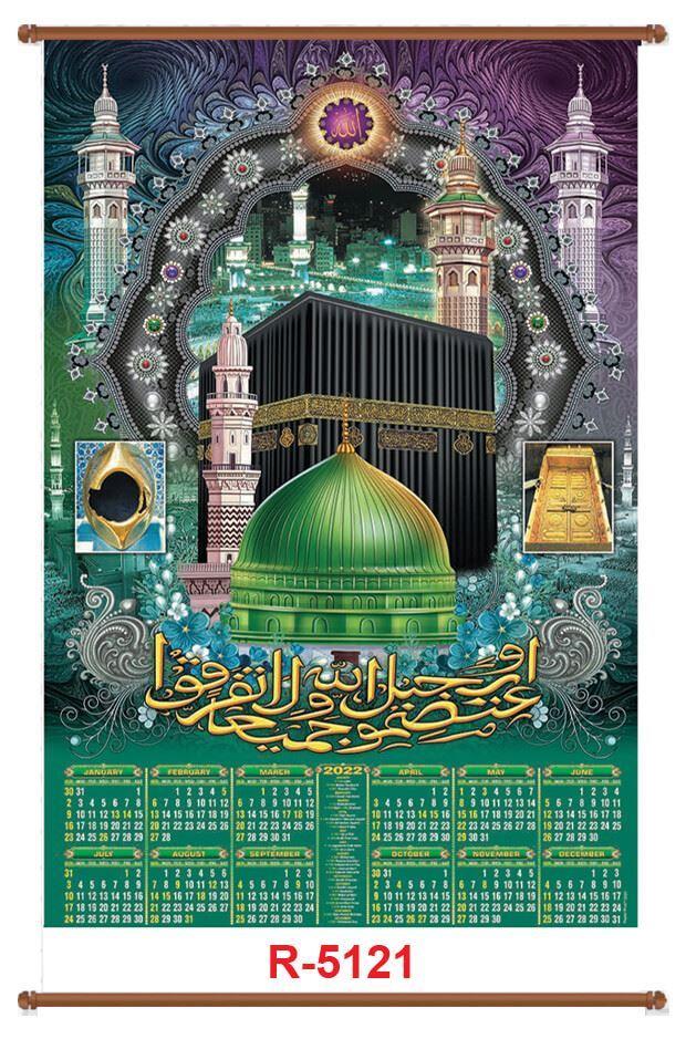 R5121 Mecca Madina Jumbo Calendar Print 2022