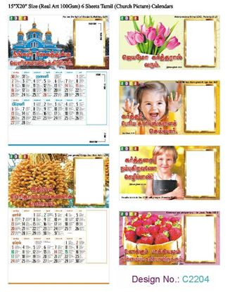 C2204 6 Sheeter Bi-Monthly Tamil Christian Calendars printing 2022