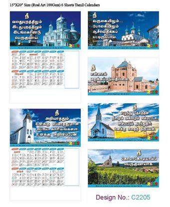 C2205 6 Sheeter Bi-Monthly Tamil Christian Calendars printing 2022