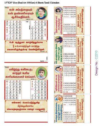 C2210 6 Sheeter Bi-Monthly Tamil Christian Calendars printing 2022