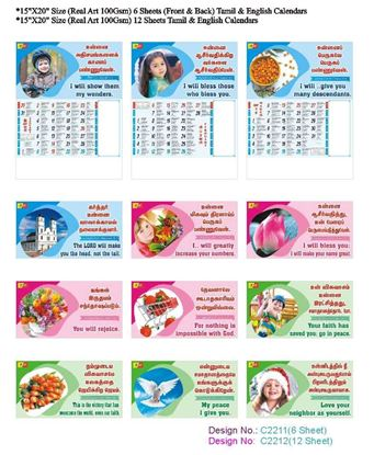C2211 6 Sheeter Tamil Christian Calendars printing 2022