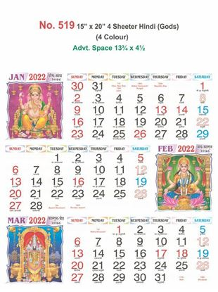 "R519 15x20"" 4Sheeter Hindi(Gods) Monthly Calendar Print 2022"